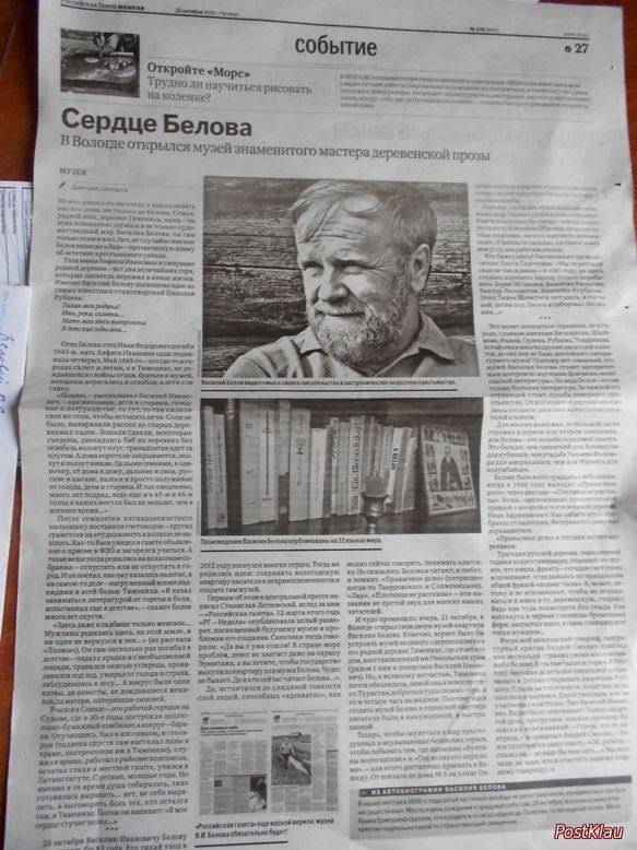 В Вологде открылся музей Василия Ивановича Белова