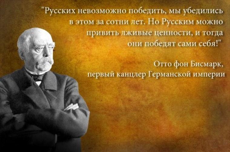 Бисмарк о России и Украине